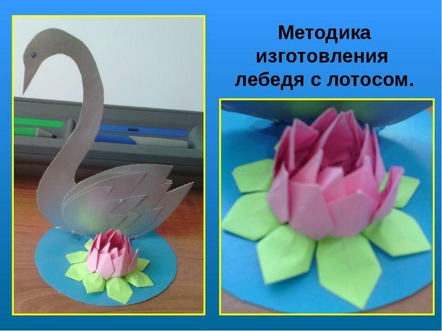Методика изготовления лебедя с лотосом.
