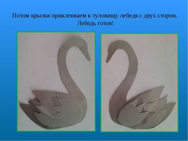 Потом крылья приклеиваем к туловищу лебедя с двух сторон. Лебедь готов!