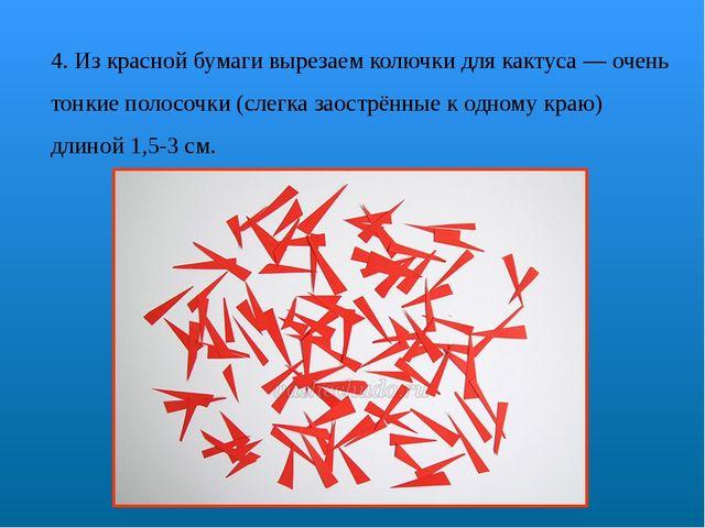 4. Из красной бумаги вырезаем колючки для кактуса — очень тонкие полосочки (с...
