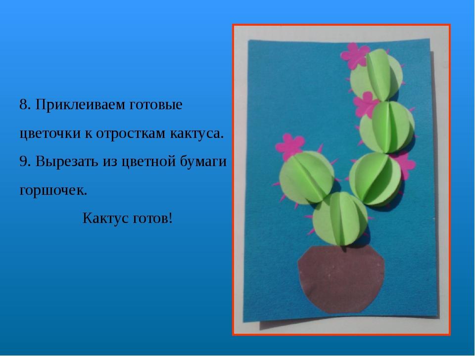 8. Приклеиваем готовые цветочки к отросткам кактуса. 9. Вырезать из цветной б...