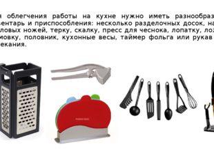 Для облегчения работы на кухне нужно иметь разнообразный инвентарь и приспосо