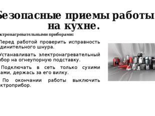 Безопасные приемы работы на кухне. Электронагревательными приборами: 1. Перед