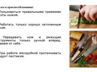 Ножом и приспособлениями: 1. Пользоваться правильными приемами работы ножом.