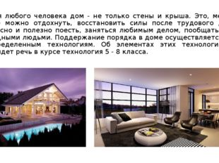Для любого человека дом - не только стены и крыша. Это, место где можно отдох
