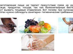 Приготовление пищи не терпит присутствие грязи на руках, одежде, продуктах,