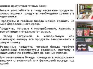 К хранению продуктов и готовых блюд: 1. Нельзя употреблять в пищу несвежие пр