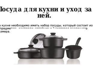 Посуда для кухни и уход за ней. На кухне необходимо иметь набор посуды, котор