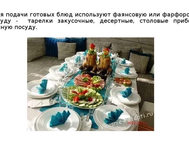Для подачи готовых блюд используют фаянсовую или фарфоровую посуду - тарелки...