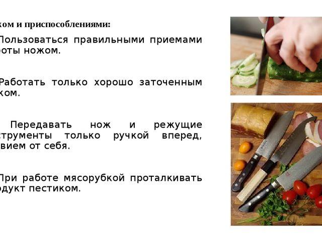 Ножом и приспособлениями: 1. Пользоваться правильными приемами работы ножом....
