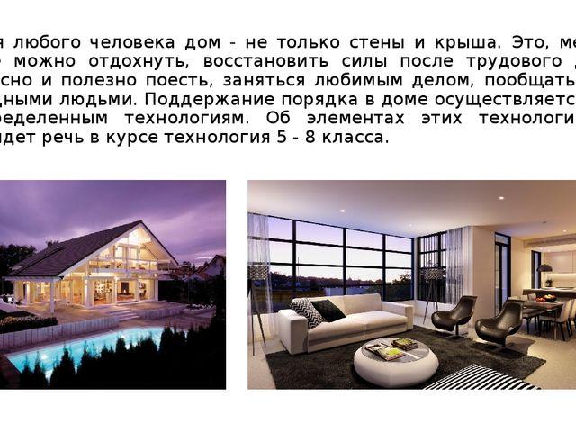 Для любого человека дом - не только стены и крыша. Это, место где можно отдох...