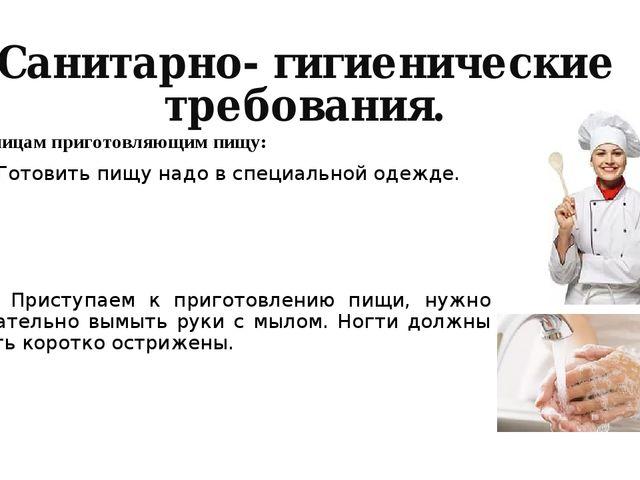 Санитарно- гигиенические требования. К лицам приготовляющим пищу: 1. Готовить...