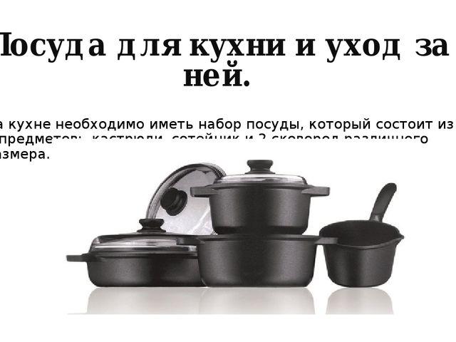 Посуда для кухни и уход за ней. На кухне необходимо иметь набор посуды, котор...
