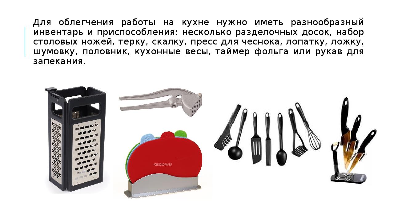 Для облегчения работы на кухне нужно иметь разнообразный инвентарь и приспосо...