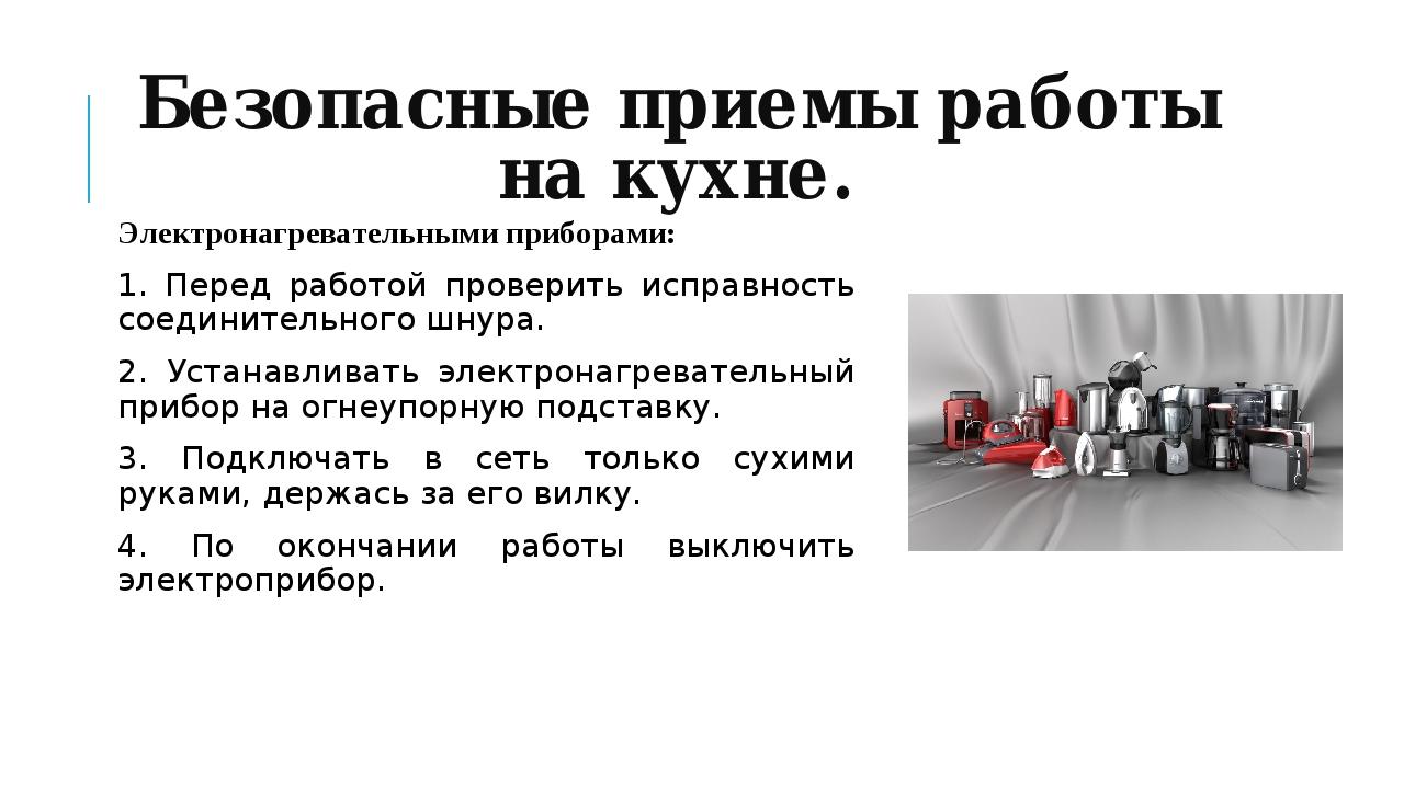 Безопасные приемы работы на кухне. Электронагревательными приборами: 1. Перед...