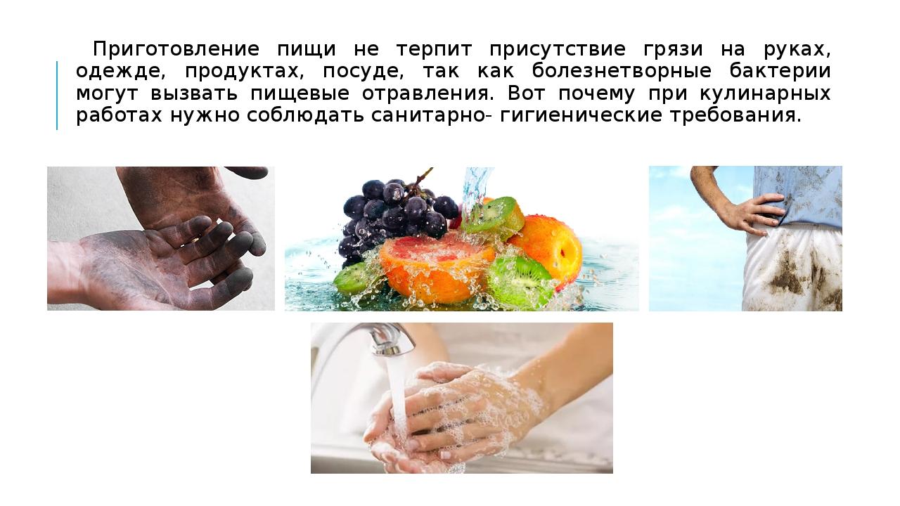 Приготовление пищи не терпит присутствие грязи на руках, одежде, продуктах,...