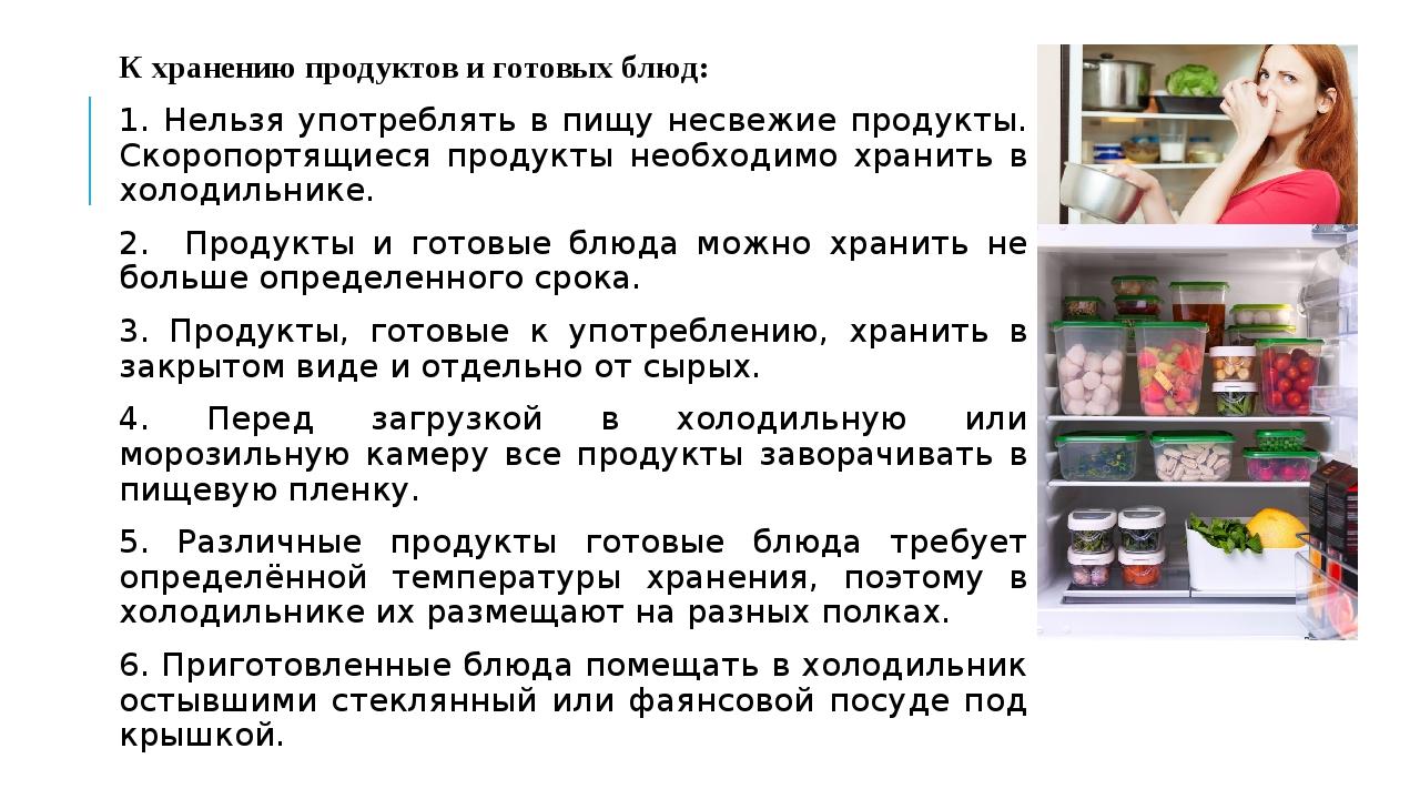 К хранению продуктов и готовых блюд: 1. Нельзя употреблять в пищу несвежие пр...