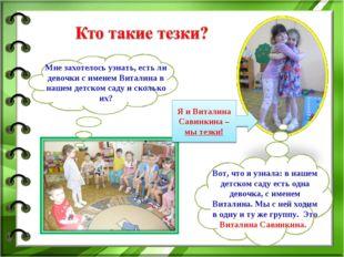 Мне захотелось узнать, есть ли девочки с именем Виталина в нашем детском саду