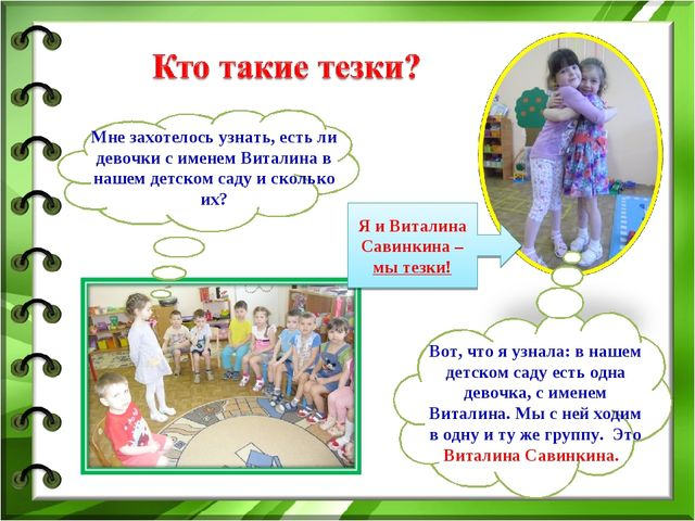 Мне захотелось узнать, есть ли девочки с именем Виталина в нашем детском саду...