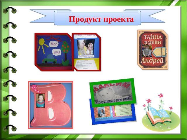 Продукт проекта