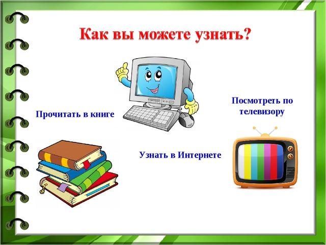 Прочитать в книге Узнать в Интернете Посмотреть по телевизору