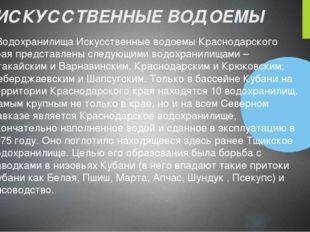 ИСКУССТВЕННЫЕ ВОДОЕМЫ Водохранилища Искусственные водоемы Краснодарского кра