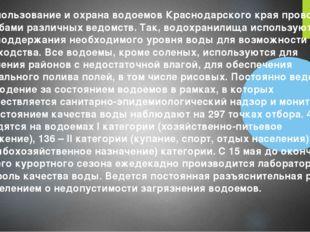 Использование и охрана водоемов Краснодарского края проводятся службами разл