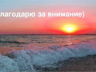 Благодарю за внимание)