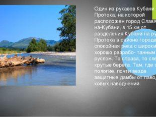 Один из рукавов Кубани река Протока, на которой расположен город Славянск-на-