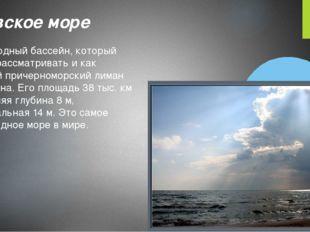 Азовское море Мелководный бассейн, который можно рассматривать и как большой