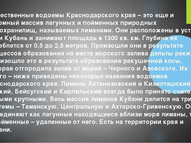 Естественные водоемы Краснодарского края – это еще и огромный массив лагунны...