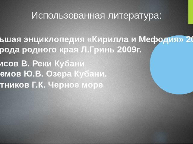Использованная литература: Большая энциклопедия «Кирилла и Мефодия» 2004г. Пр...