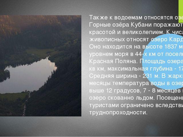. Также к водоемам относятся озера. Горные озёра Кубани поражают своей красот...