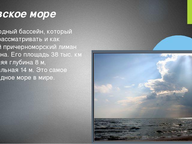 Азовское море Мелководный бассейн, который можно рассматривать и как большой...