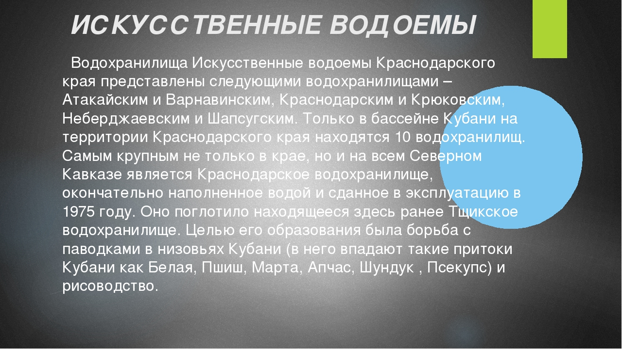 ИСКУССТВЕННЫЕ ВОДОЕМЫ Водохранилища Искусственные водоемы Краснодарского кра...