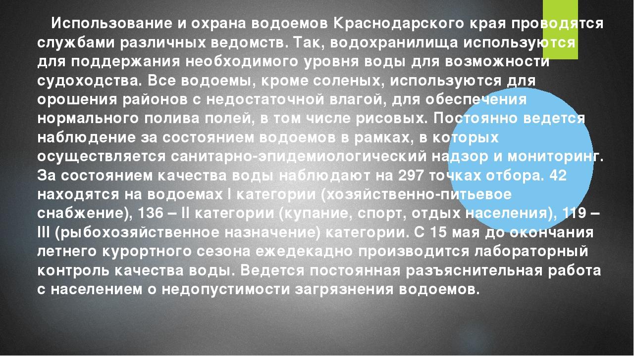 Использование и охрана водоемов Краснодарского края проводятся службами разл...