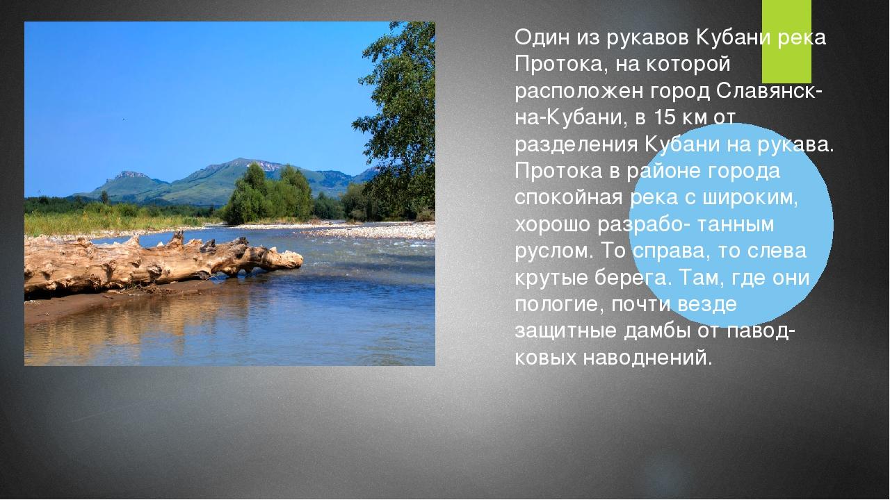 Один из рукавов Кубани река Протока, на которой расположен город Славянск-на-...