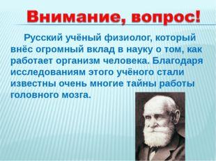 Русский учёный физиолог, который внёс огромный вклад в науку о том, как раб