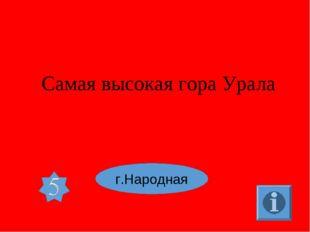 Самая высокая гора Урала г.Народная