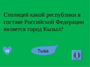 Столицей какой республики в составе Российской Федерации является город Кызыл