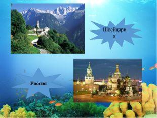 Швейцария Россия