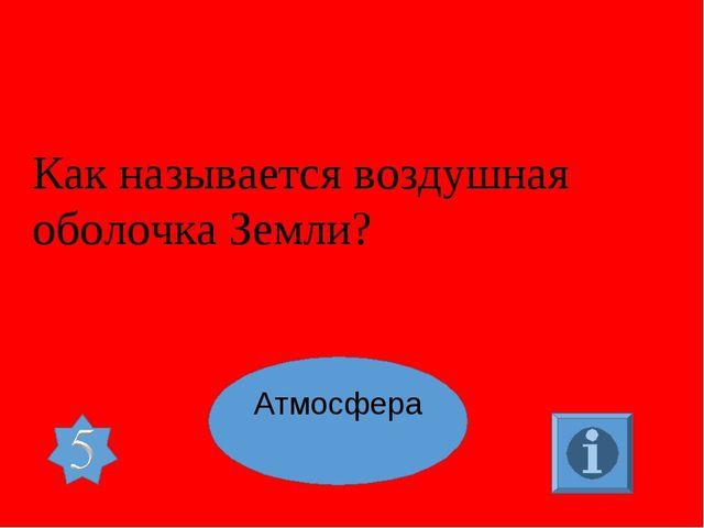 Как называется воздушная оболочка Земли? Атмосфера