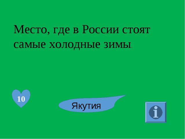 Место, где в России стоят самые холодные зимы. 10 Якутия