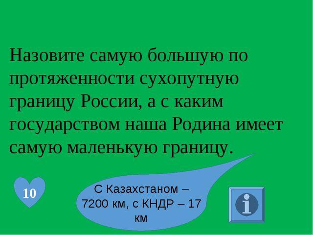 Назовите самую большую по протяженности сухопутную границу России, а с каким...