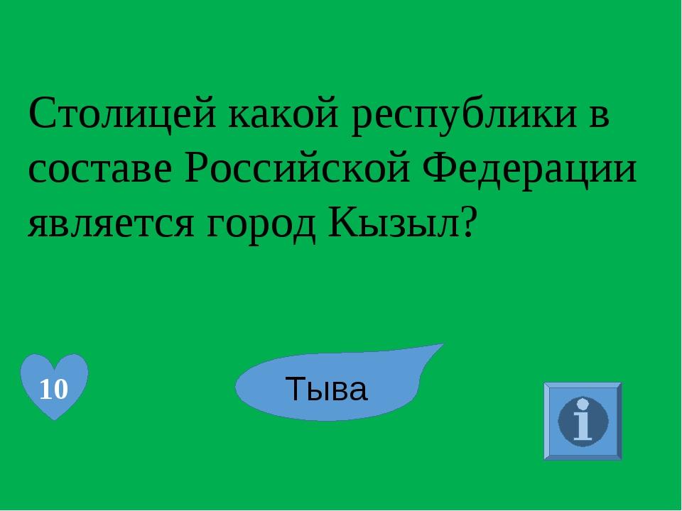 Столицей какой республики в составе Российской Федерации является город Кызыл...