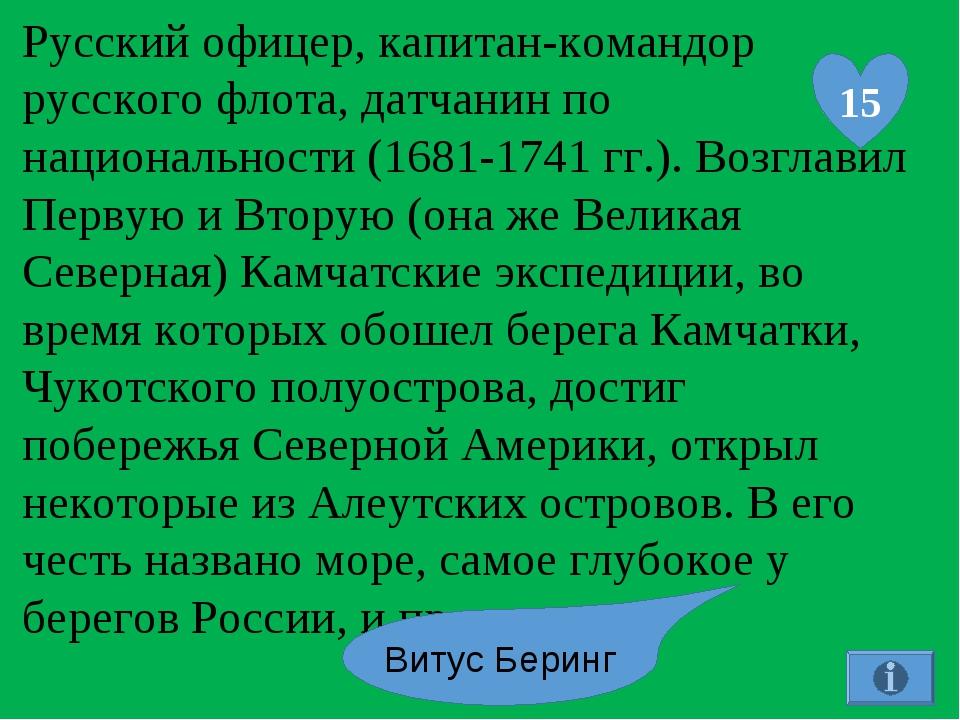 Русский офицер, капитан-командор русского флота, датчанин по национальности (...