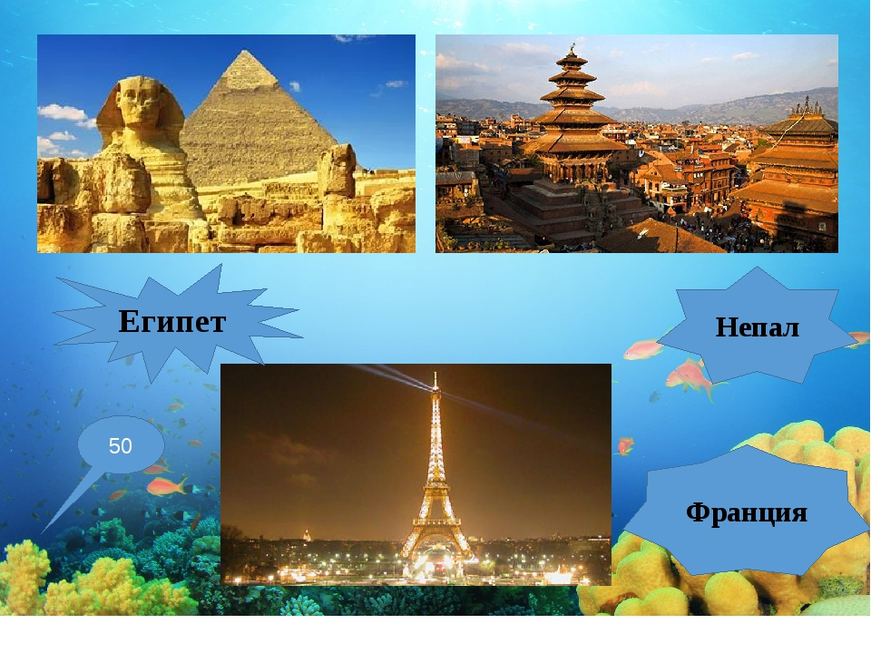Египет Франция Непал 50