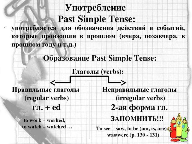 Употребление Past Simple Tense: употребляется для обозначения действий и собы...