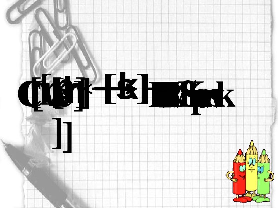 [s] C c S s [k] K k C c [p] P p [h] H h [n] N n [r] R r [m] M m [w] W w