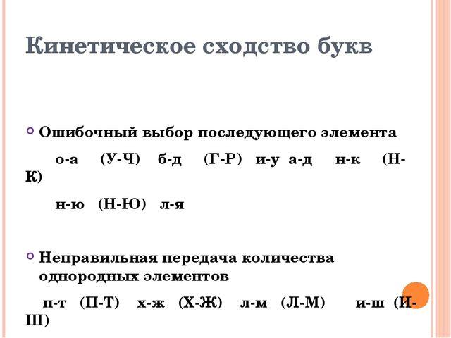 Кинетическое сходство букв Ошибочный выбор последующего элемента о-а (У-Ч) б...