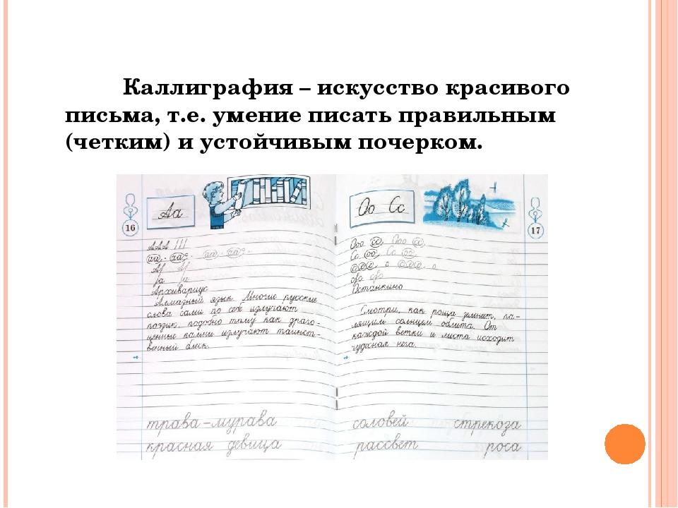 Каллиграфия – искусство красивого письма, т.е. умение писать правильным (чет...